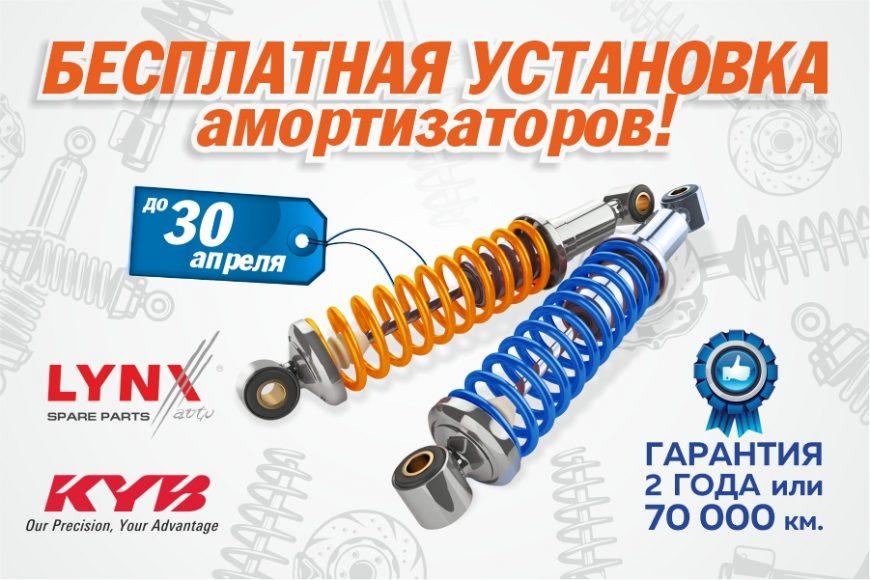 Бесплатная установка амортизаторов